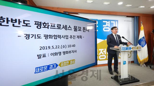 경기도, 한반도 평화 위한 국제배구대회…한국·북한·인도네시아·베트남 등 4개국  참가