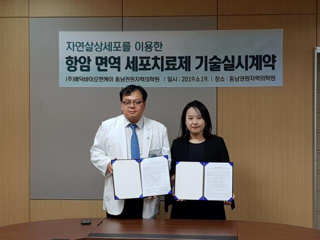 대창솔루션 자회사, NK세포 기반 항암치료제 개발 초읽기