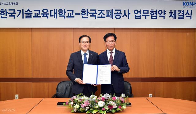 조폐공사·한국기술교육대, '디지털 인재양성 교육협약' 협력