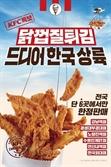 하루만에 '인싸템' 된 KFC 닭껍질 튀김, 오늘도 '순식간에 매진'될까