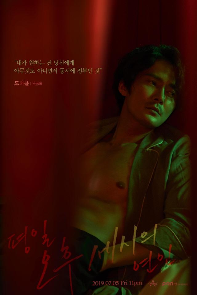'평일 오후 세시의 연인' 조동혁, 김정민 감독과 재회..섹시미 발산 예고