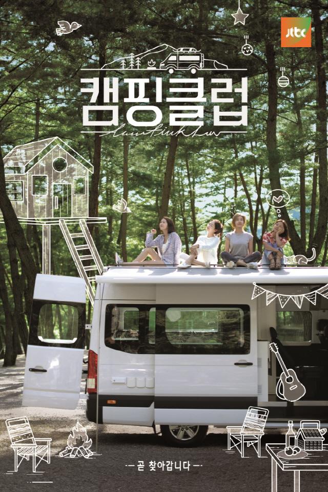 '캠핑클럽' 핑클, 돌아온 요정들의 싱그러운 캠핑 현장..포스터 공개