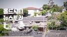 [영상] 북촌 계동에는 오래된 기억이 가득했다