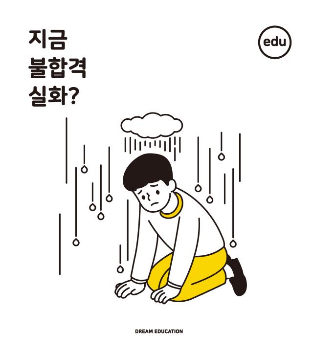 인천 소방공무원채용 점수 산출 오류로 합격·불합격자 뒤바뀌어 소동