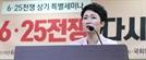 이언주 '김정숙여사' 발언에 돌직구 날린 손혜원