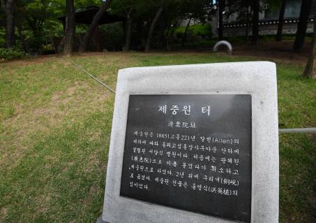 [역사의 향기/표지석] 40제중원(濟衆院)터