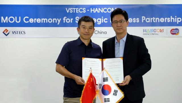 한컴, 웨이쉬그룹과 중국 오피스SW 시장 진출