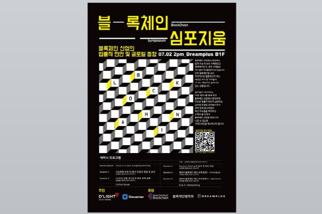 법무법인 디라이트, 7월 2일 블록체인 심포지움 개최