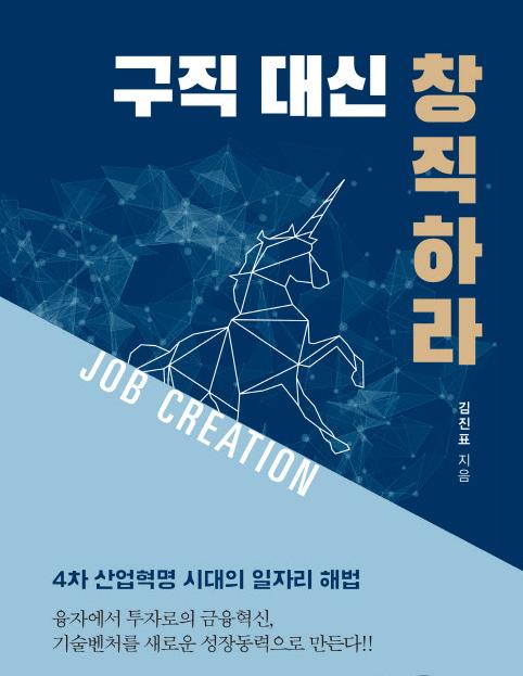 [의사당역1번출구]기재부·금융위 긴장시킨 김진표 북콘서트