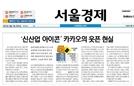 김범수 적격성심사서 제외...카카오 '카뱅 대주주' 탄력