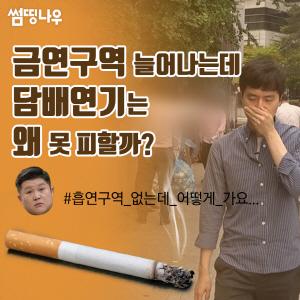 금연구역 늘었다는데 담배연기는 왜 못피할까 [썸띵나우]