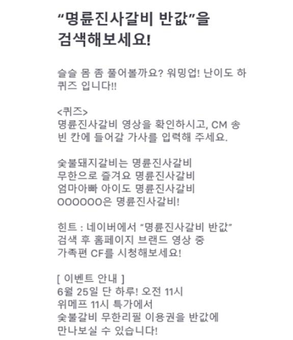 '숯불갈비 무한리필 이용권이 반값'…토스 '명륜진사갈비 반값' 행운퀴즈 정답은?