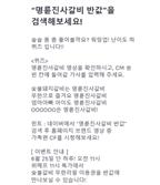 """""""숯불갈비 무한리필 이용권이 반값""""…토스 '명륜진사갈비 반값' 행운퀴즈 정답은?"""