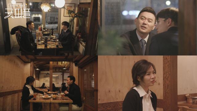 '굿피플' 강호동, 인턴에게 따뜻한 응원..'성장 드라마 한 편을 본 기분'