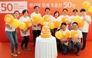 호흡기 부서' 출범 50주년 맞이한 GSK··기부 행사 진행