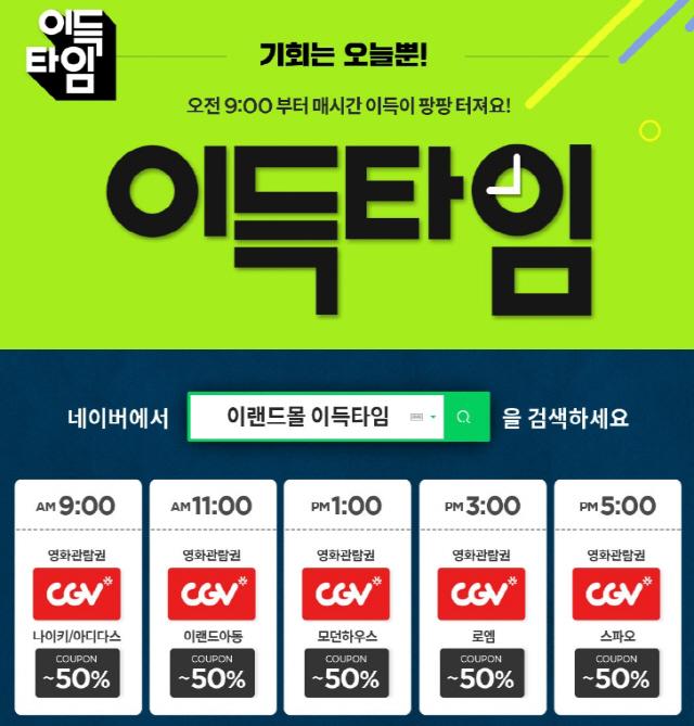 '이랜드몰 이득타임' CGV예매권부터 랜덤쿠폰·특가상품까지 '선착순'