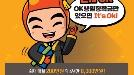OK저축은행, 'OK생활장학금' 3기 상반기 장학생 모집