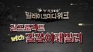 '갈갈이 패밀리' 박준형, '릴레이 코미디위크' 마지막 주자로 출격