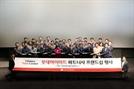 롯데하이마트, '상생협력 프렌드십 행사' 진행
