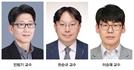 KAIST 민범기·한순규·이승재 교수, 한성과학상 수상