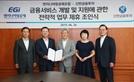 신한금투-엔지니어링공제조합 업무 제휴