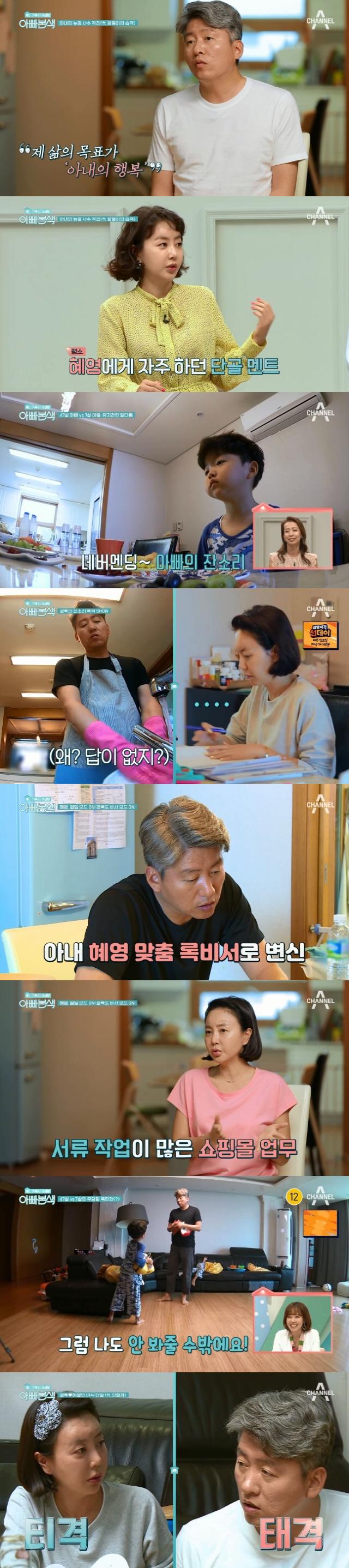 '아빠본색' 황혜영, 남편 김경록X쌍둥이 아들과 '훈훈' 일상 공개