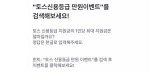 토스 행운퀴즈 '토스신용등급 만원이벤트'…질문과 정답 공개