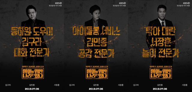 '아이나라' 김구라·김민종·서장훈, 3인 3색 아이 돌보미 케미 '기대 UP'
