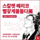레진코믹스, 일본 만화가 스칼렛 베리코 한국 첫 전시& 작가와의 만남 행사 진행