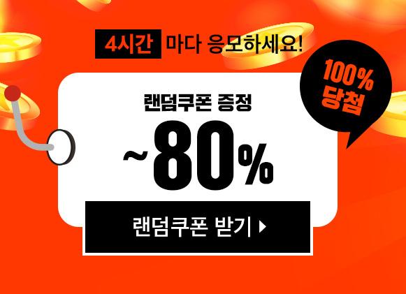 [종합]이랜드몰 스파오 오세일 '최대 80% 할인'…주요상품과 참여방법 떴다
