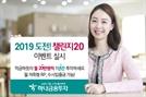 하나금융투자 '2019 도전! 챌린지 20' 이벤트