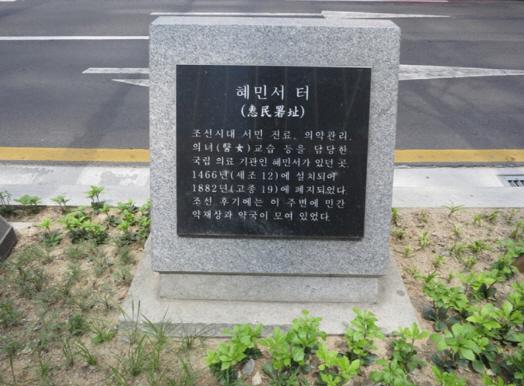 [역사의 향기/표지석] 41 혜민서(惠民署)터