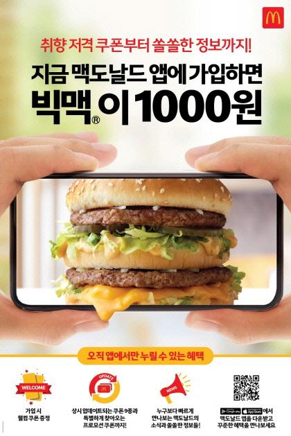 빅맥 천원에 구입할 수 있는 기회, 맥도날드 앱 깔면 쿠폰이 우수수