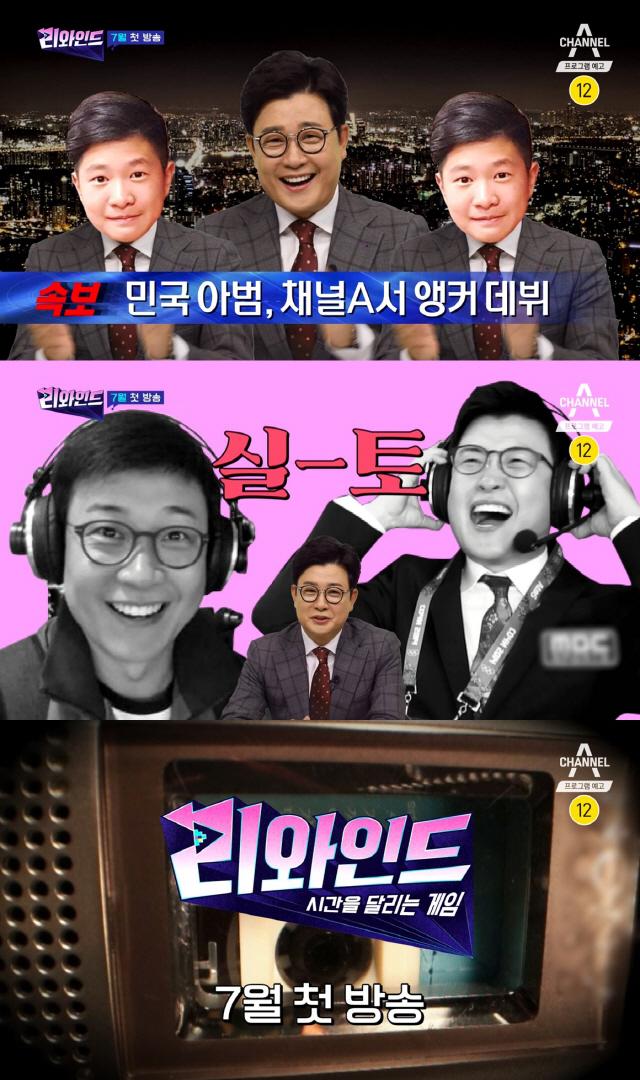 [공식] 채널A 타임슬립 게임쇼 '리와인드' 7월 첫 방송..MC 김성주