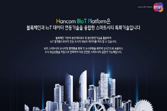 [Blockchain in big business]Hancom Secure eyes blockchain for Smart City