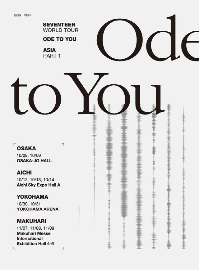세븐틴, 글로벌 위력 과시할 월드 투어 'ODE TO YOU'..기대감 증폭