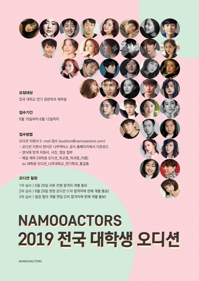 나무엑터스, '2019 전국 대학생 오디션' 개최..2차 현장 오디션 성료