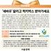 [알립니다] '세바우' 캠페인 알리고 럭키박스 받아가세요