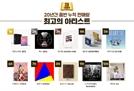 알라딘서점, 지난 20년간 앨범 누적 판매량 최고의 아티스트 공개 '방탄소년단'