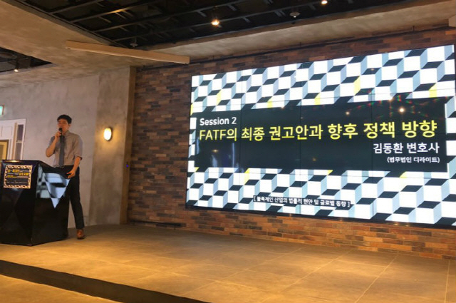김동환 변호사 '암호화폐 산업에 직접 규제 가해진다'
