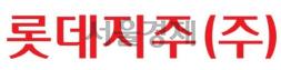 [시그널] 롯데지주, 3,000억 회사채 모집에 1.4조 뭉칫돈