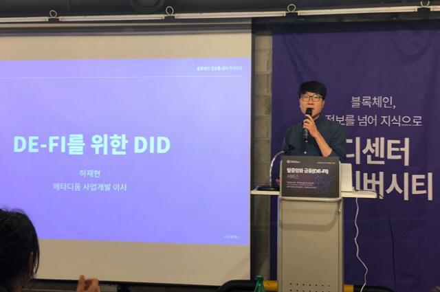 [디센터 오픈클래스]'DID로 '페이스북으로 로그인하기'의 한계을 극복한다'
