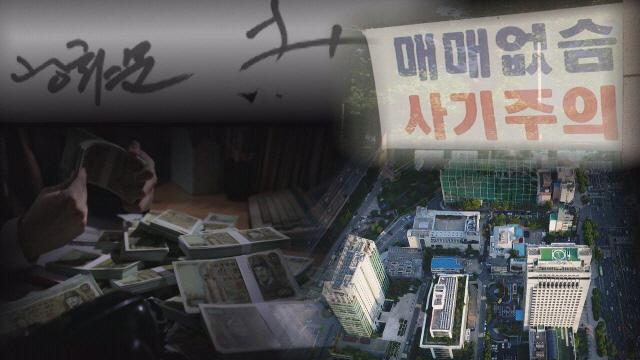 '그것이 알고 싶다' 강남 땅부자 박 회장, 공실 건물을 둘러싼 미스터리 추적