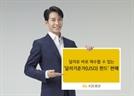 [머니+ 베스트컬렉션]KB증권, 달러기준가 펀드 6종 출시
