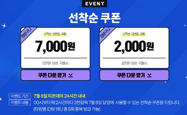 '월요일을 기다렸다'…티몬데이 '타임특가 상품' 전격 공개