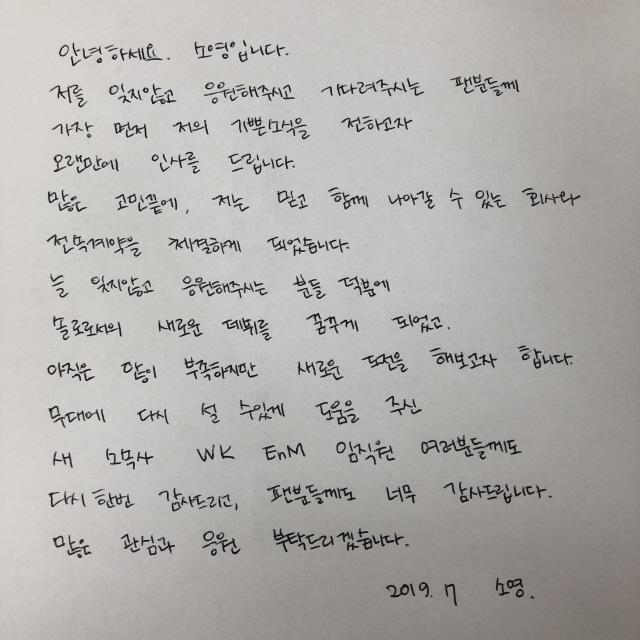 [공식] 걸 그룹 '스텔라' 출신 소영, 더블유케이 이엔엠(WK ENM)과 전속 계약 체결