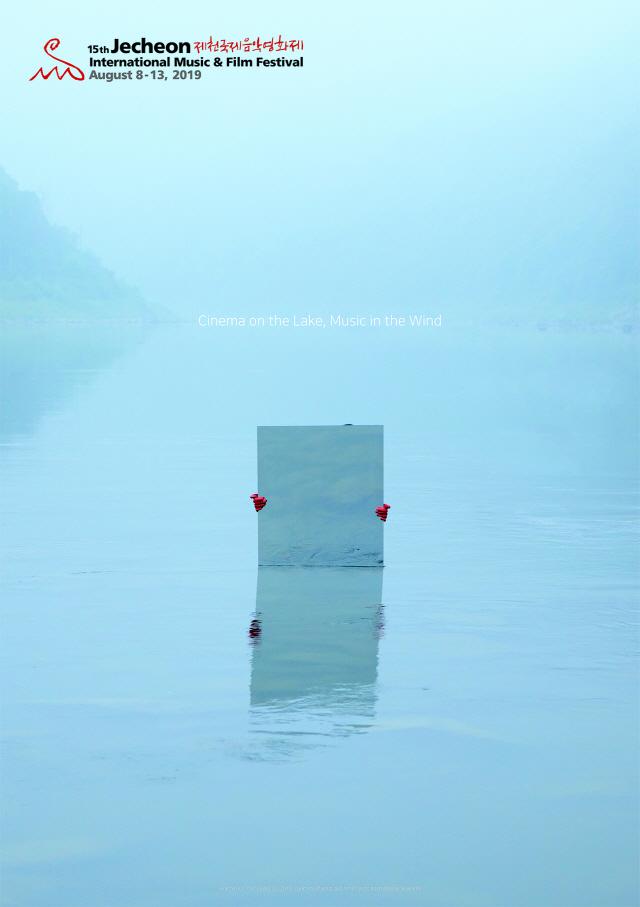 제15회 제천국제음악영화제 포스터 공개, 고석민의 'The Square'