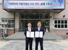 중진공·진주시, 기업가정신 교육 기관 설립 '맞손'