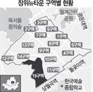 """직권해제 반발 장위15구역 """"재개발 재추진"""""""