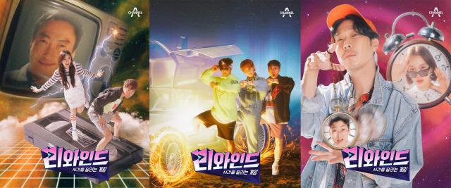 '리와인드' 레트로 스튜디오 '글래머샷'과의 콜라보레이션 3종 팀 포스터 공개